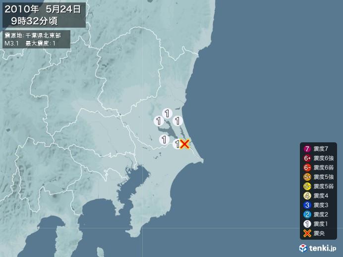 地震情報(2010年05月24日09時32分発生)
