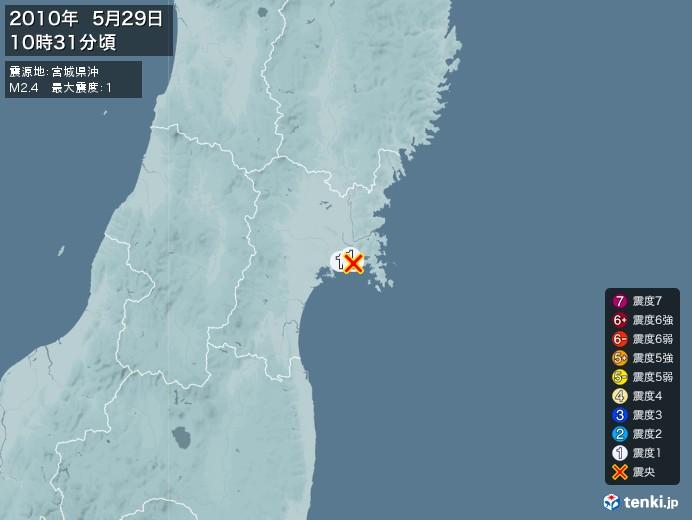 地震情報(2010年05月29日10時31分発生)