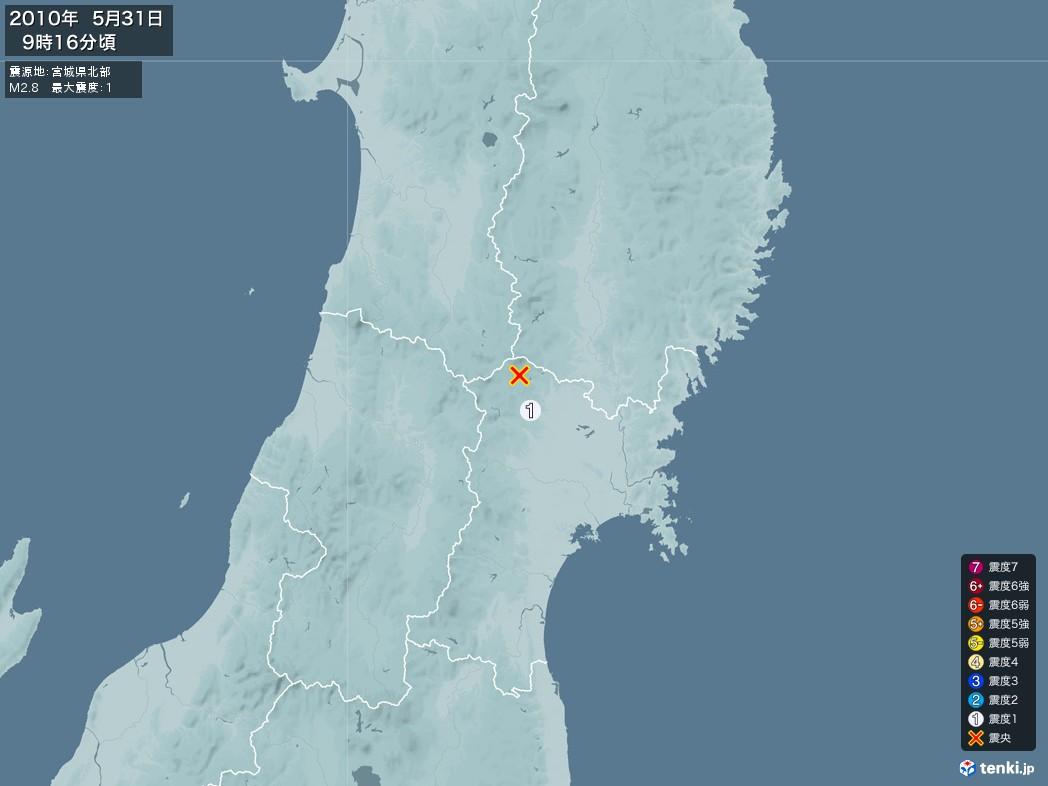 地震情報 2010年05月31日 09時16分頃発生 最大震度:1 震源地:宮城県北部(拡大画像)