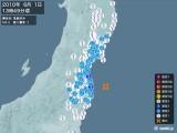 2010年06月01日13時49分頃発生した地震