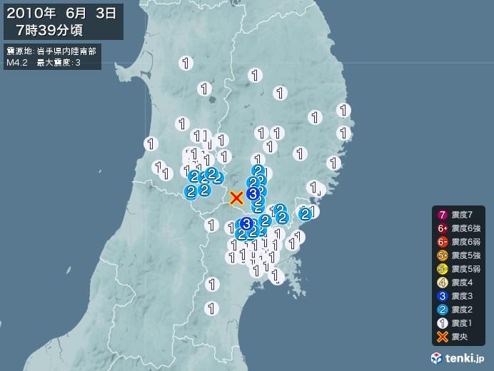 地震情報(2010年06月03日07時39分発生)