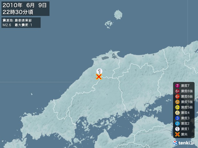 地震情報(2010年06月09日22時30分発生)