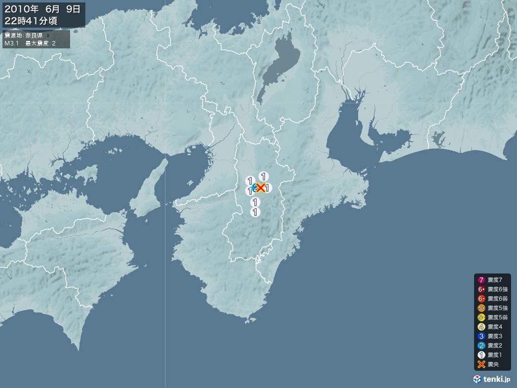 地震情報 2010年06月09日 22時41分頃発生 最大震度:2 震源地:奈良県(拡大画像)