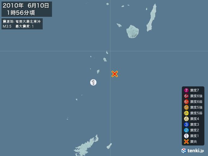 地震情報(2010年06月10日01時56分発生)