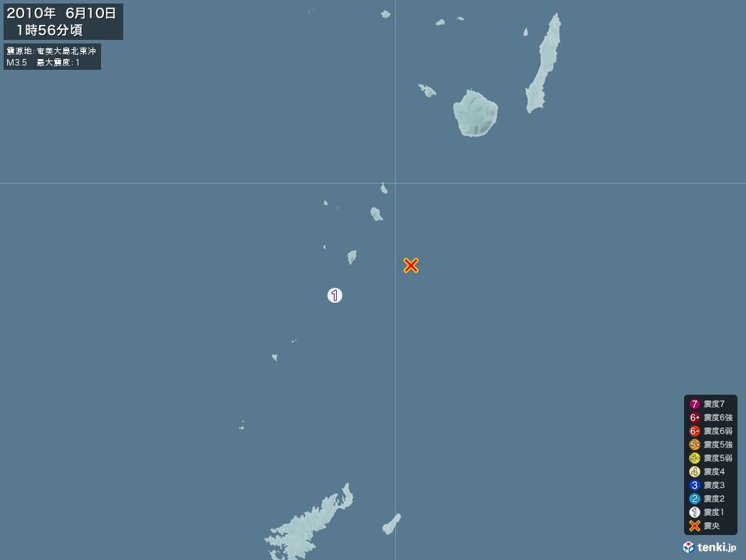 地震情報 2010年06月10日 01時56分頃発生 最大震度:1 震源地:奄美大島北東沖(拡大画像)