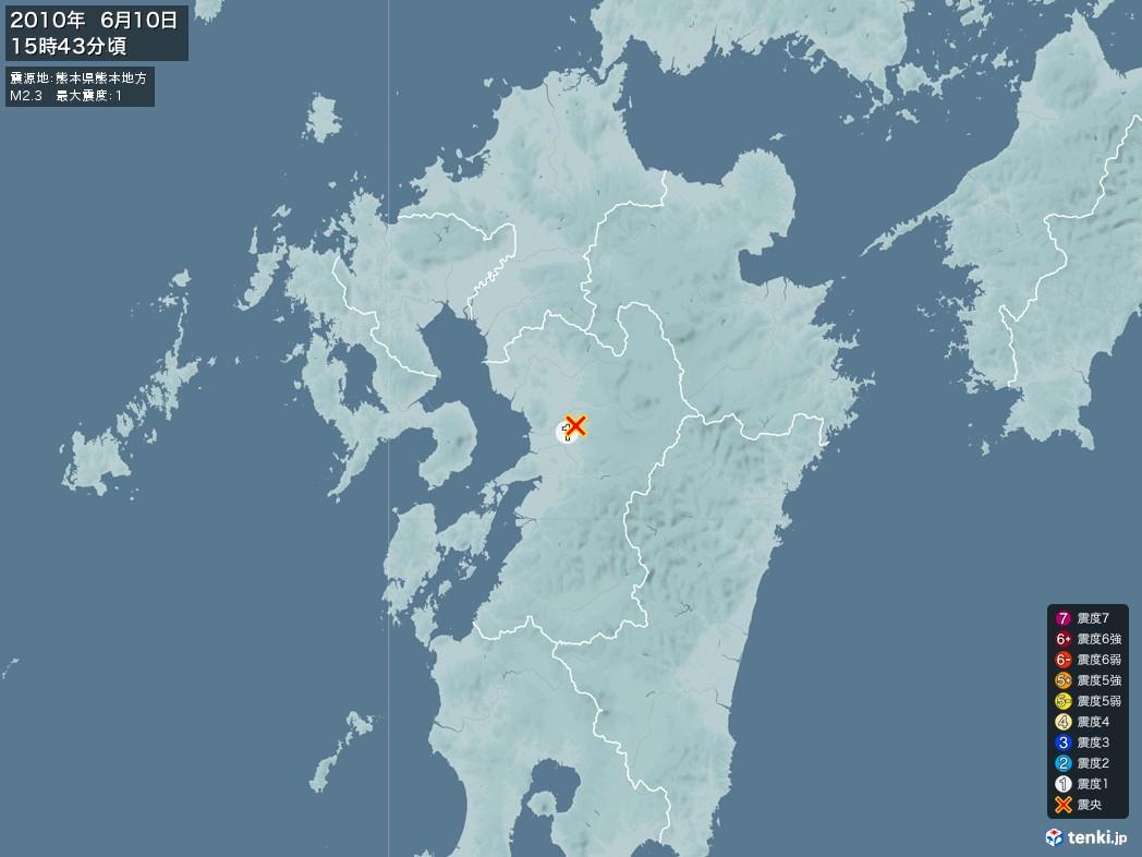 地震情報 2010年06月10日 15時43分頃発生 最大震度:1 震源地:熊本県熊本地方(拡大画像)