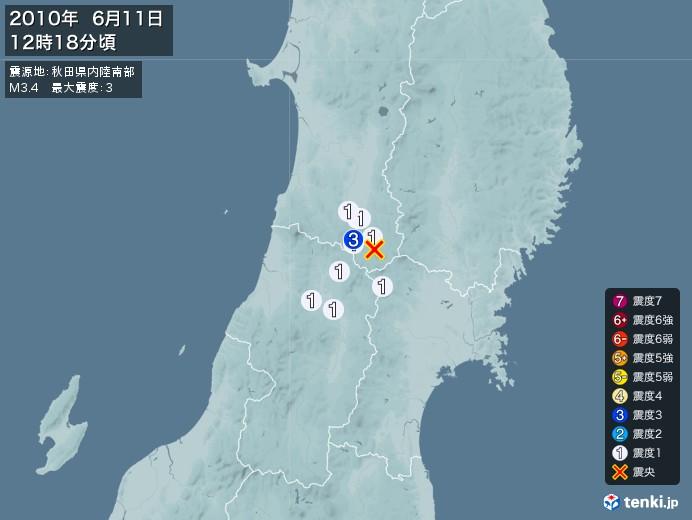 地震情報(2010年06月11日12時18分発生)