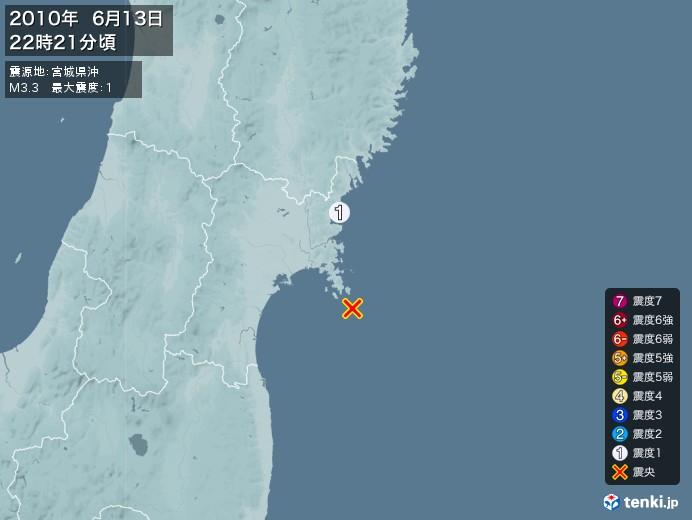 地震情報(2010年06月13日22時21分発生)