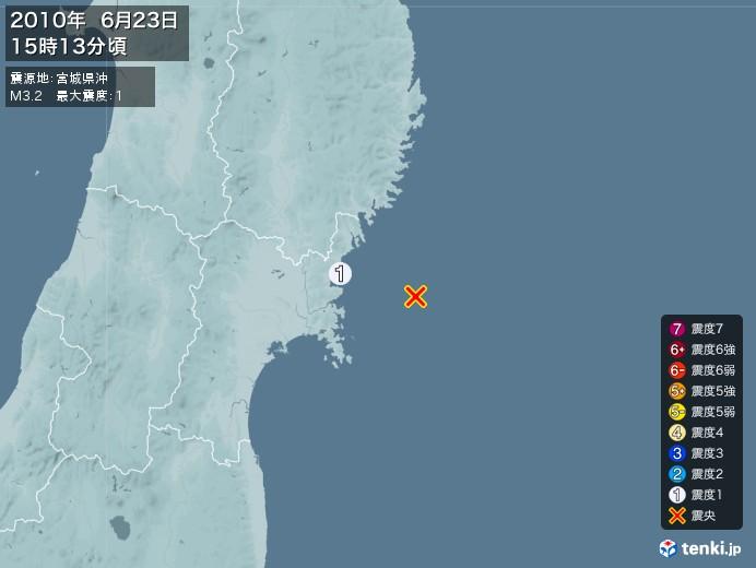 地震情報(2010年06月23日15時13分発生)