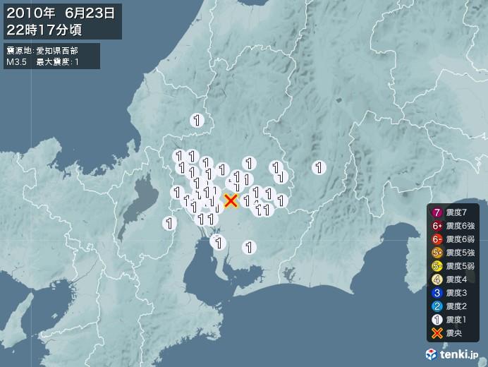 地震情報(2010年06月23日22時17分発生)