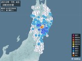2010年07月04日04時33分頃発生した地震