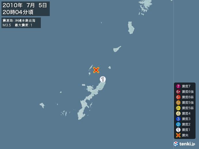 地震情報(2010年07月05日20時04分発生)