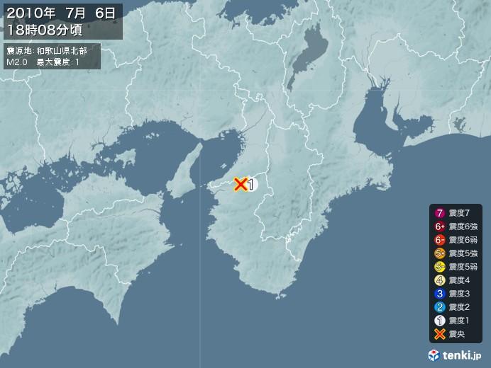 地震情報(2010年07月06日18時08分発生)