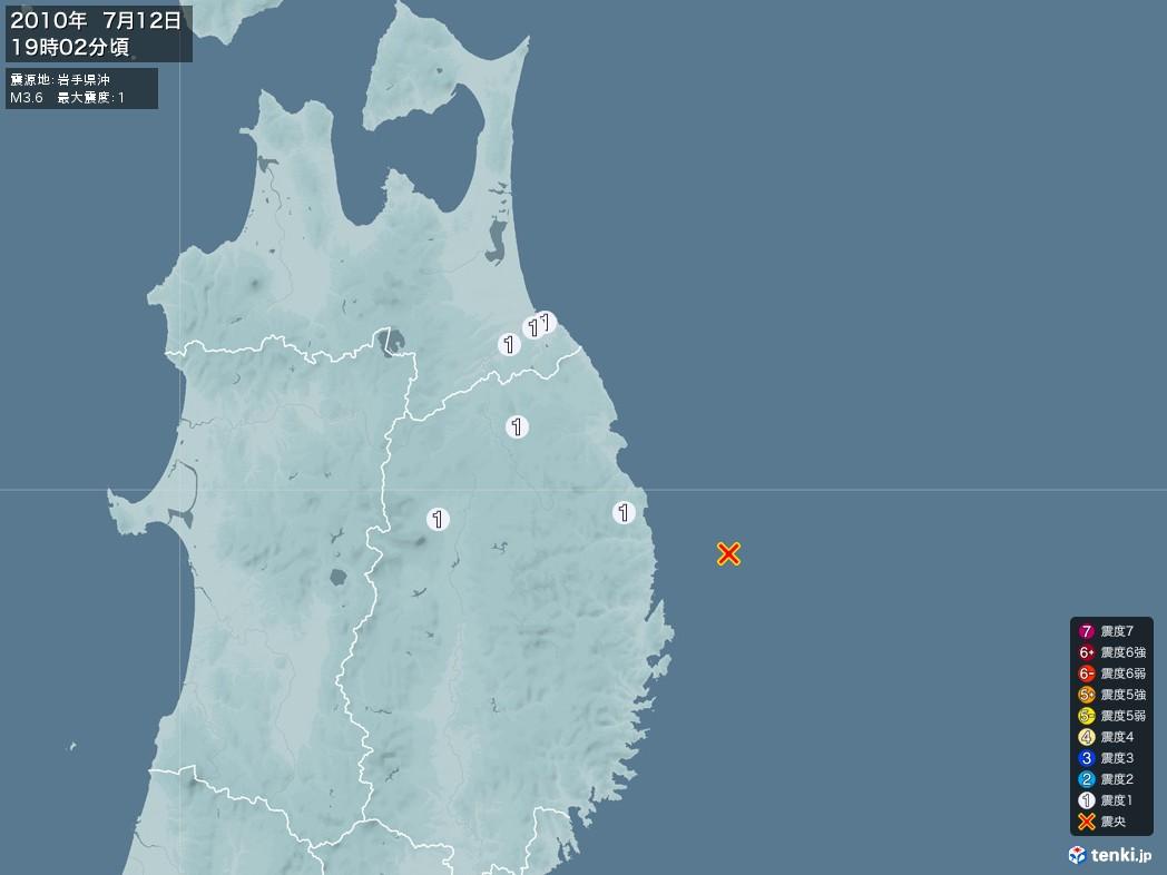 地震情報 2010年07月12日 19時02分頃発生 最大震度:1 震源地:岩手県沖(拡大画像)