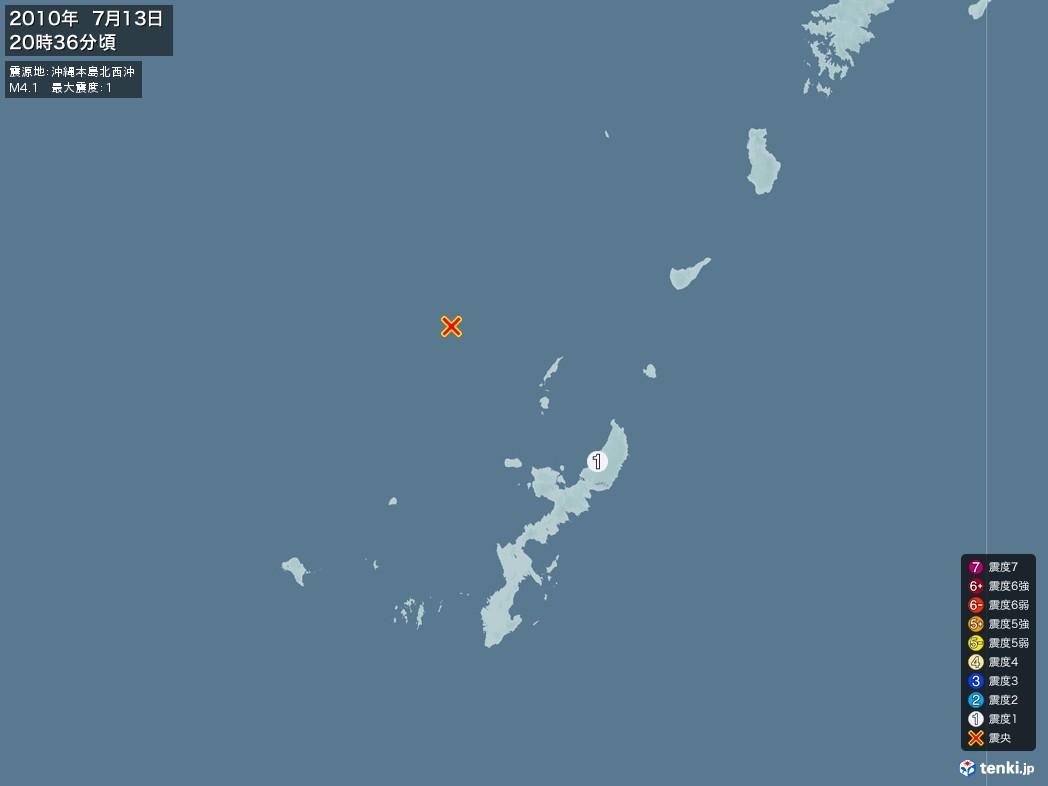 地震情報 2010年07月13日 20時36分頃発生 最大震度:1 震源地:沖縄本島北西沖(拡大画像)