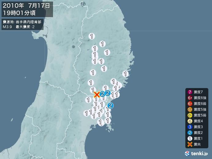 地震情報(2010年07月17日19時01分発生)