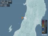 2010年07月18日10時52分頃発生した地震