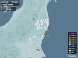 2010年07月18日19時12分頃発生した地震