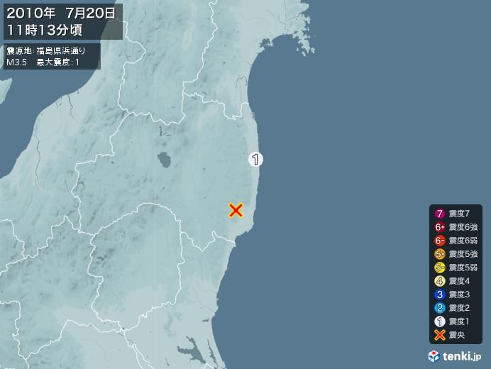 地震情報(2010年07月20日11時13分発生)
