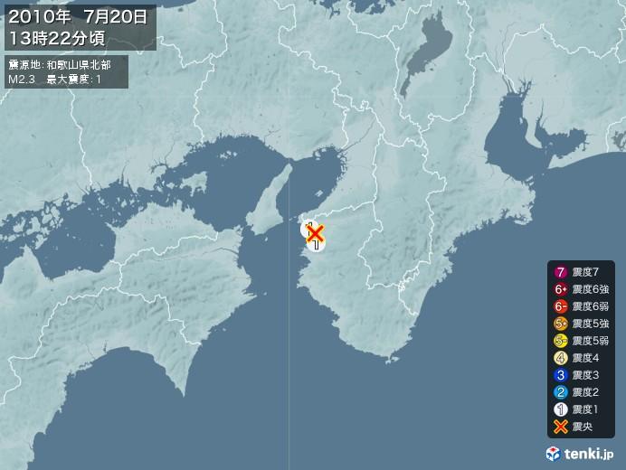 地震情報(2010年07月20日13時22分発生)