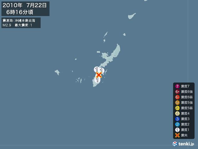 地震情報(2010年07月22日06時16分発生)