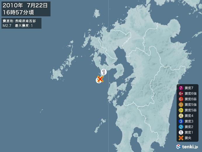 地震情報(2010年07月22日16時57分発生)