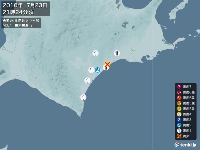地震情報(2010年07月23日21時24分発生)