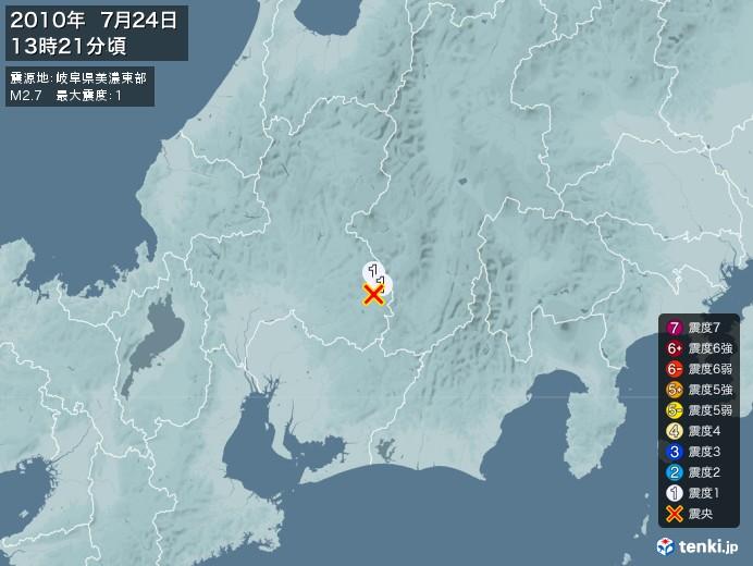地震情報(2010年07月24日13時21分発生)