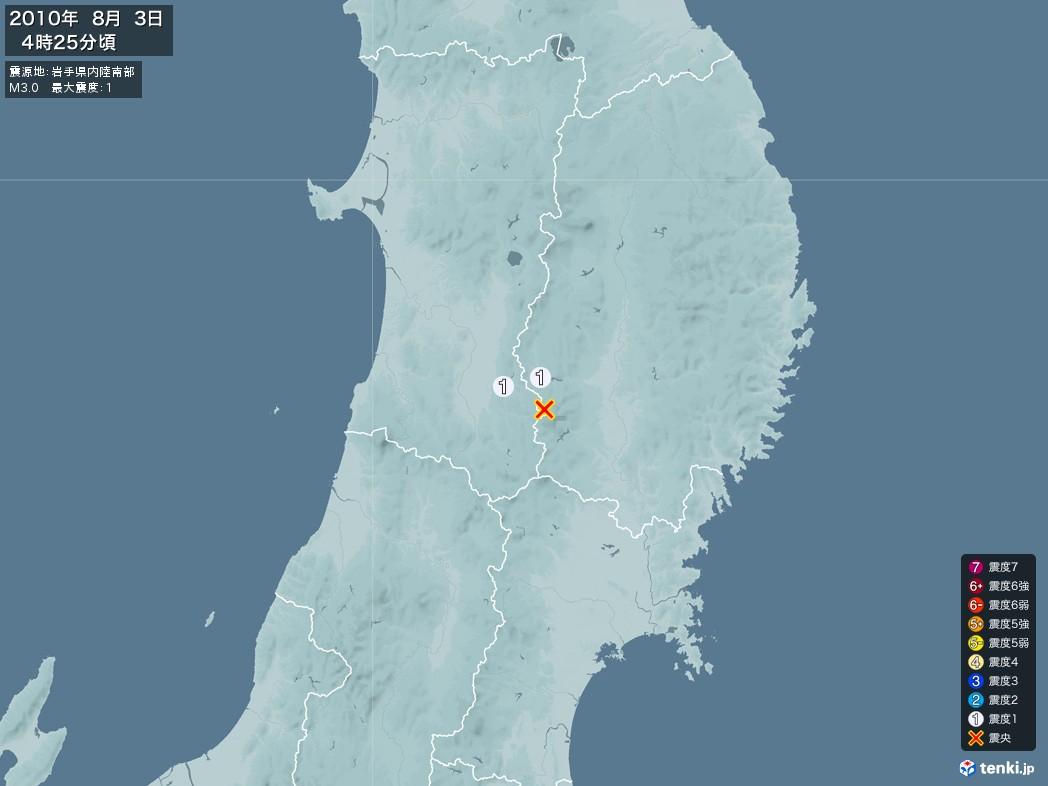 地震情報 2010年08月03日 04時25分頃発生 最大震度:1 震源地:岩手県内陸南部(拡大画像)