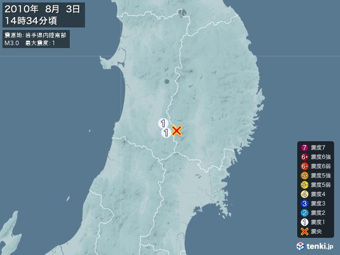 地震情報(2010年08月03日14時34分発生)