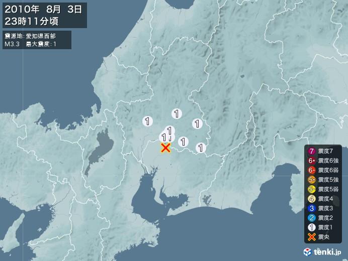 地震情報(2010年08月03日23時11分発生)