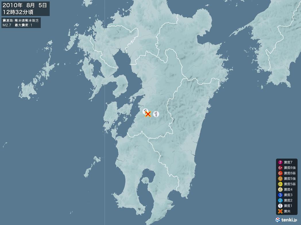 地震情報 2010年08月05日 12時32分頃発生 最大震度:1 震源地:熊本県熊本地方(拡大画像)