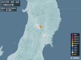 2010年08月06日11時50分頃発生した地震