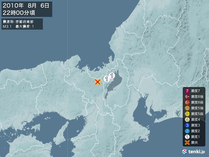 地震情報(2010年08月06日22時00分発生)