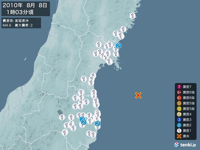 地震情報(2010年08月08日01時03分発生)