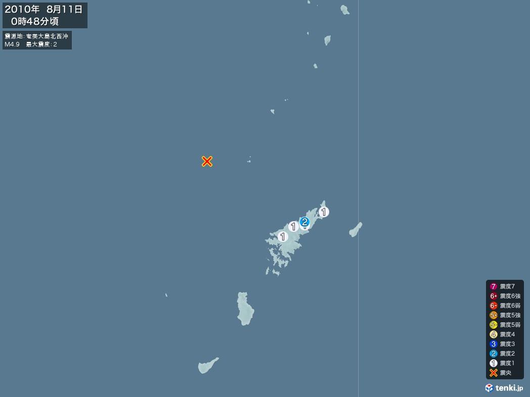 地震情報 2010年08月11日 00時48分頃発生 最大震度:2 震源地:奄美大島北西沖(拡大画像)