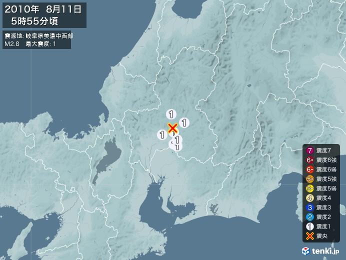 地震情報(2010年08月11日05時55分発生)