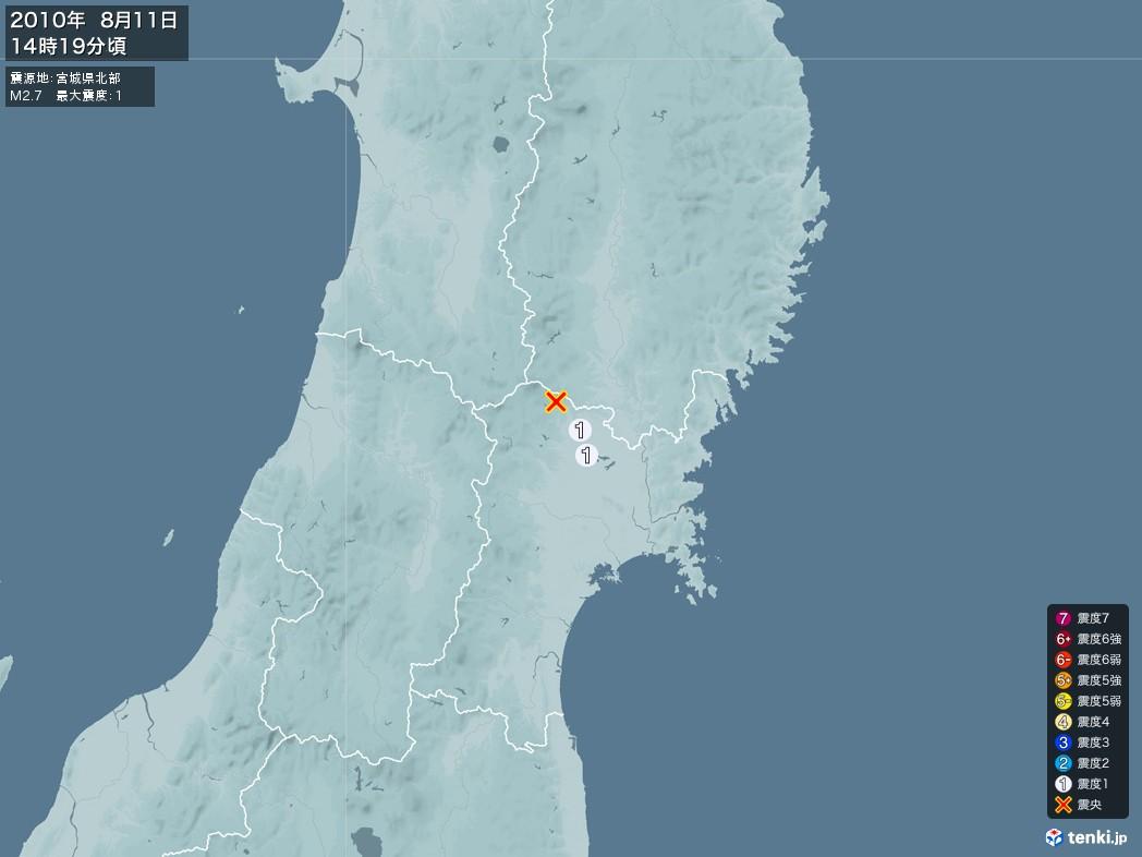 地震情報 2010年08月11日 14時19分頃発生 最大震度:1 震源地:宮城県北部(拡大画像)