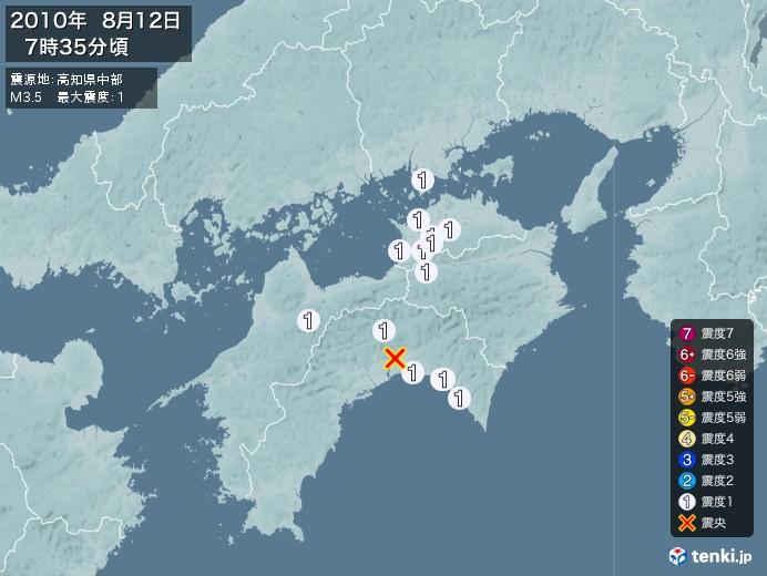 地震情報(2010年08月12日07時35分発生)
