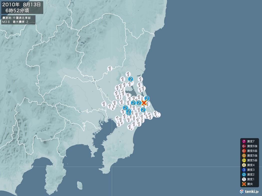 地震情報 2010年08月13日 06時52分頃発生 最大震度:2 震源地:千葉県北東部(拡大画像)