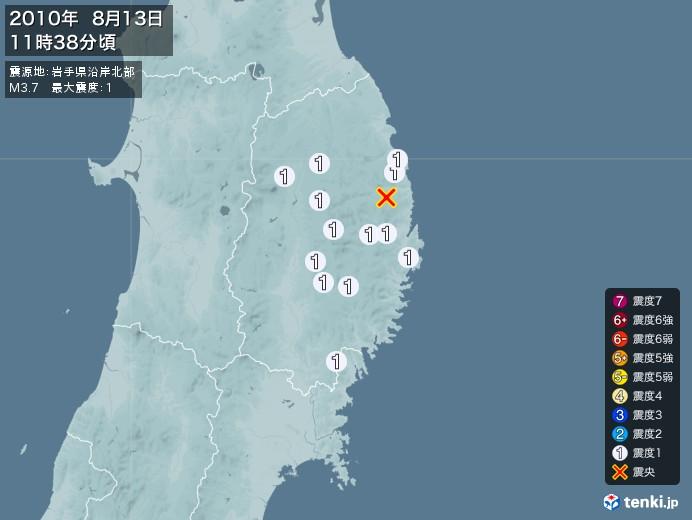 地震情報(2010年08月13日11時38分発生)