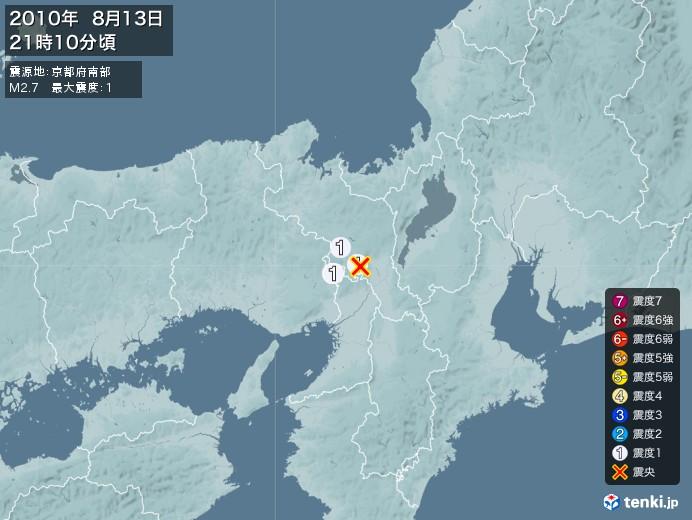 地震情報(2010年08月13日21時10分発生)