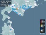 2010年08月14日13時25分頃発生した地震