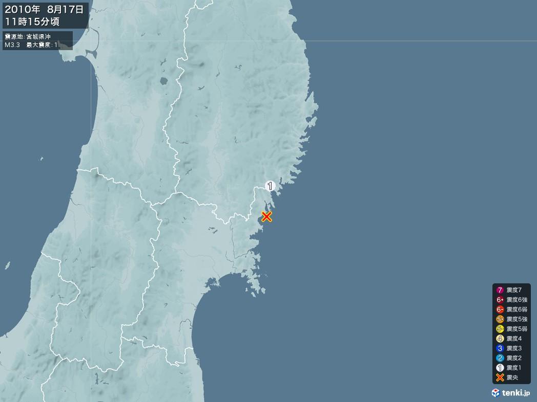 地震情報 2010年08月17日 11時15分頃発生 最大震度:1 震源地:宮城県沖(拡大画像)