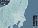 2010年08月17日17時29分頃発生した地震