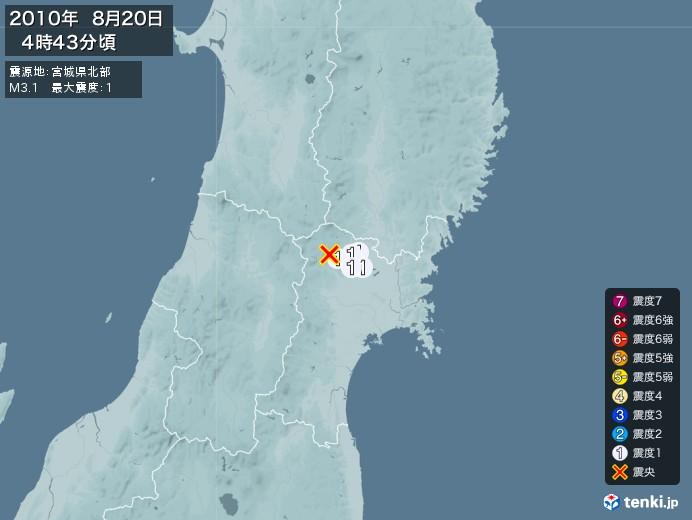 地震情報(2010年08月20日04時43分発生)