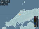 2010年08月21日23時16分頃発生した地震