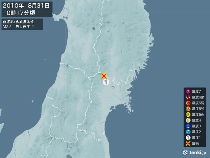 地震情報(2010年08月31日00時17分発生)