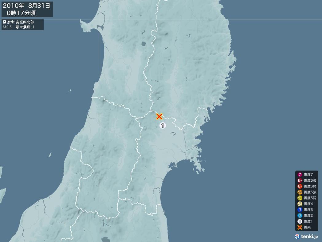 地震情報 2010年08月31日 00時17分頃発生 最大震度:1 震源地:宮城県北部(拡大画像)