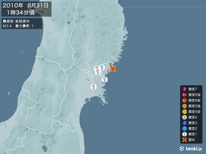 地震情報(2010年08月31日01時34分発生)